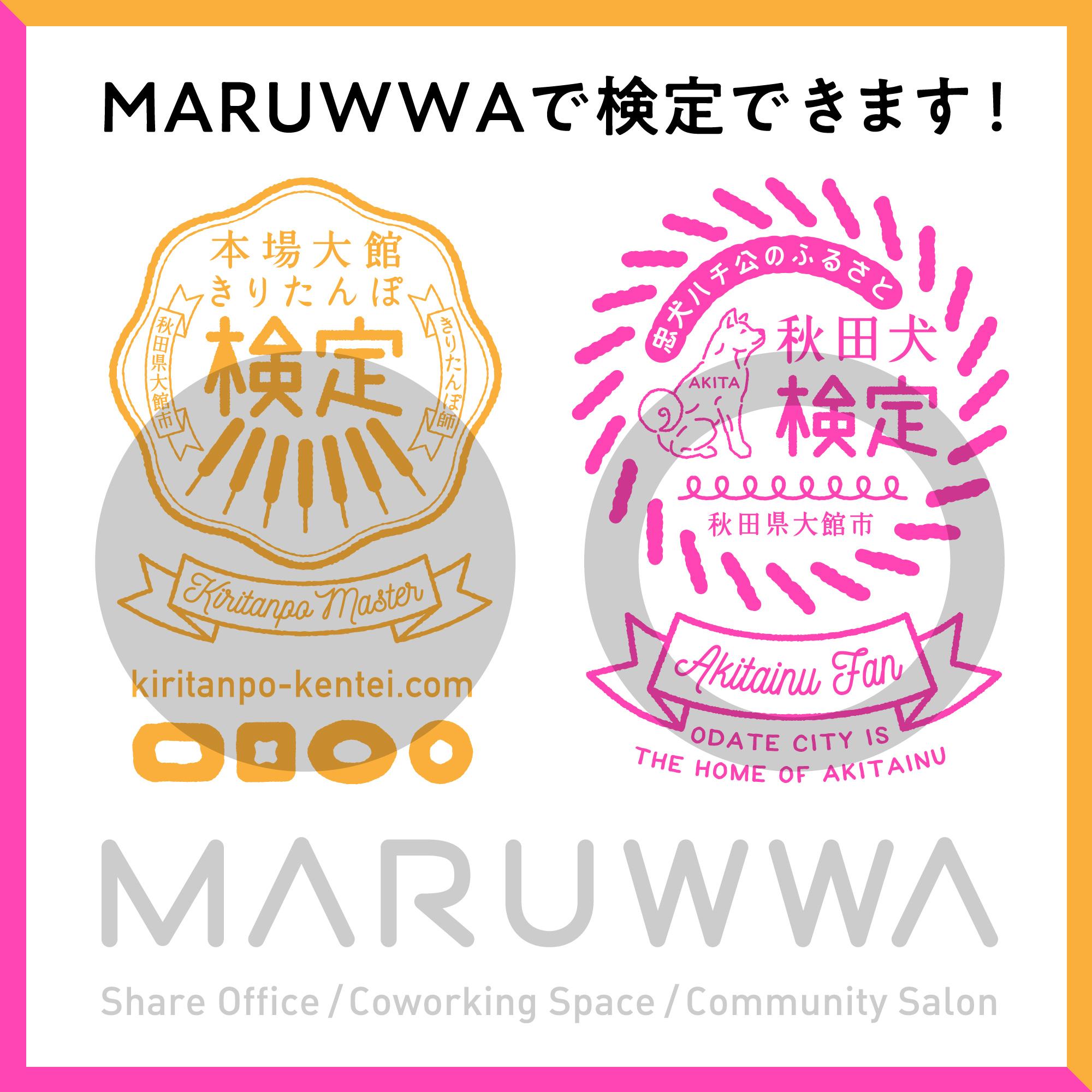 MARUWWA(マルーワ)で検定開始!!