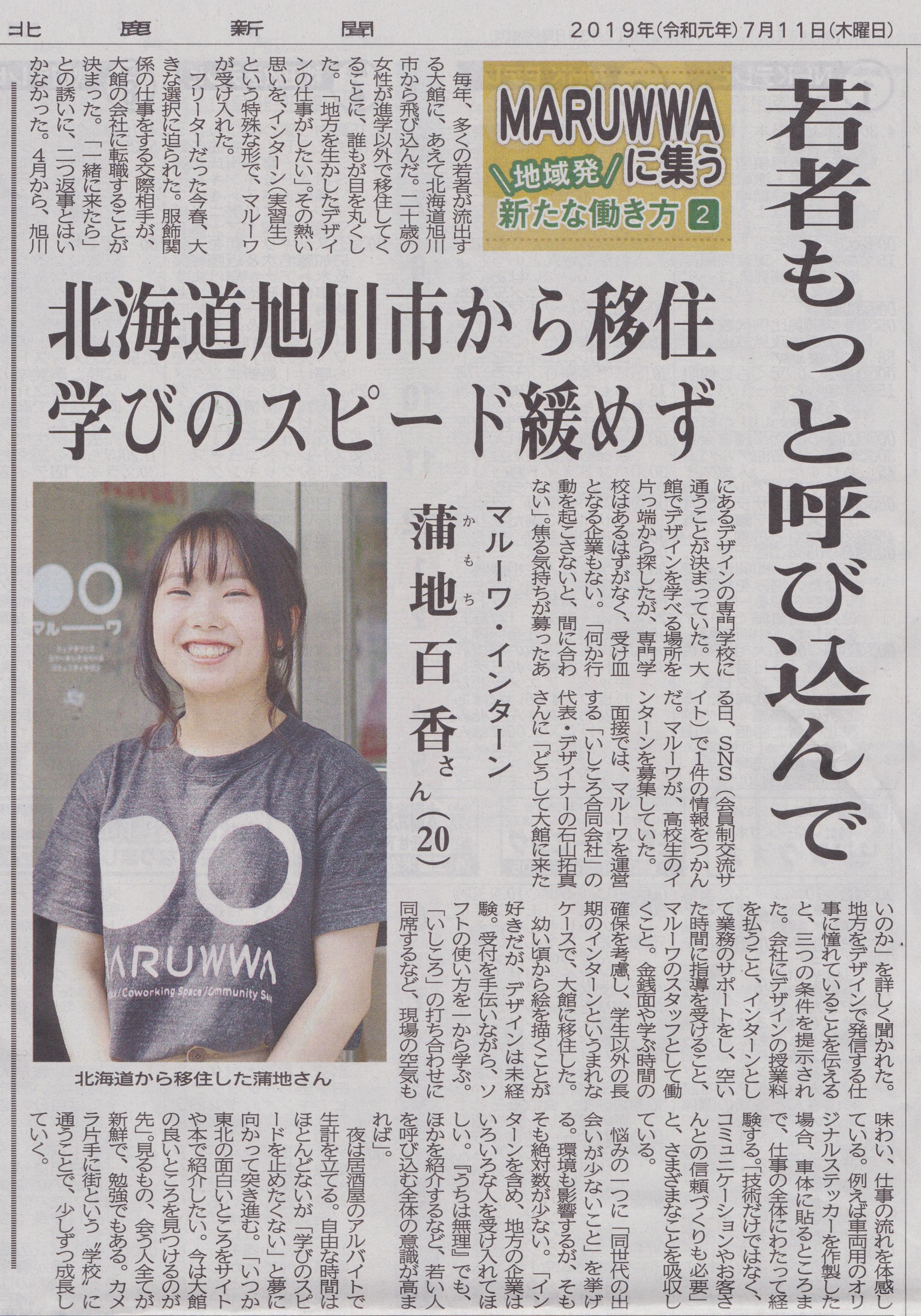 北鹿新聞「MARUWWAに集う 地域発 新たな働き方」2