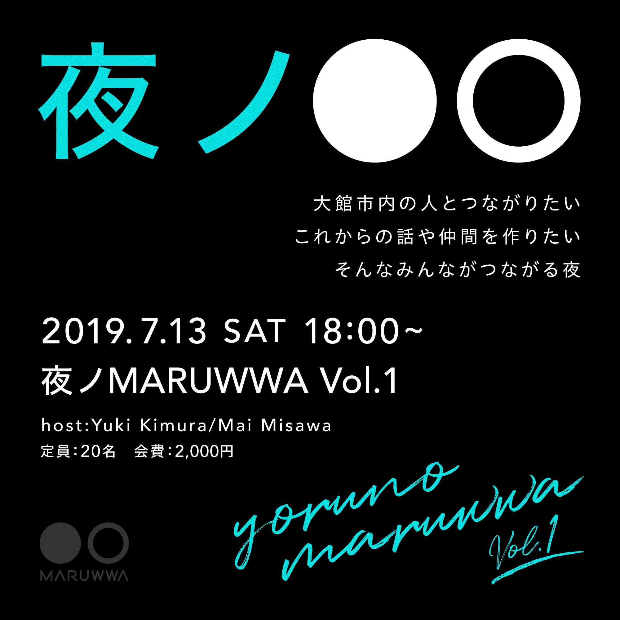 夜ノMARUWWA Vol.1