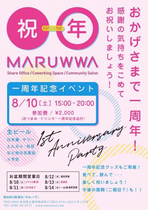 MARUWWA一周年記念イベント
