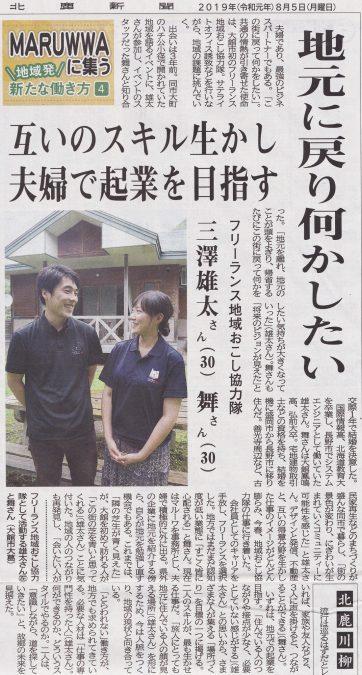 北鹿新聞「MARUWWAに集う 地域発 新たな働き方」4