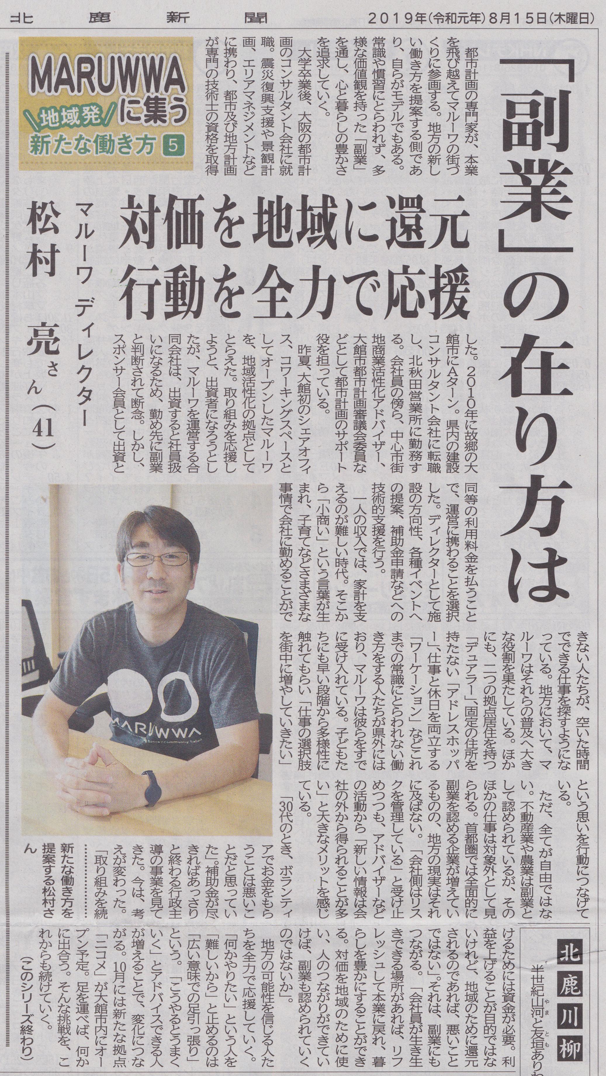 北鹿新聞「MARUWWAに集う 地域発 新たな働き方」5