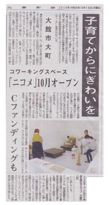 """北鹿新聞「コワーキングスペース""""ニコメ""""10月オープン」"""