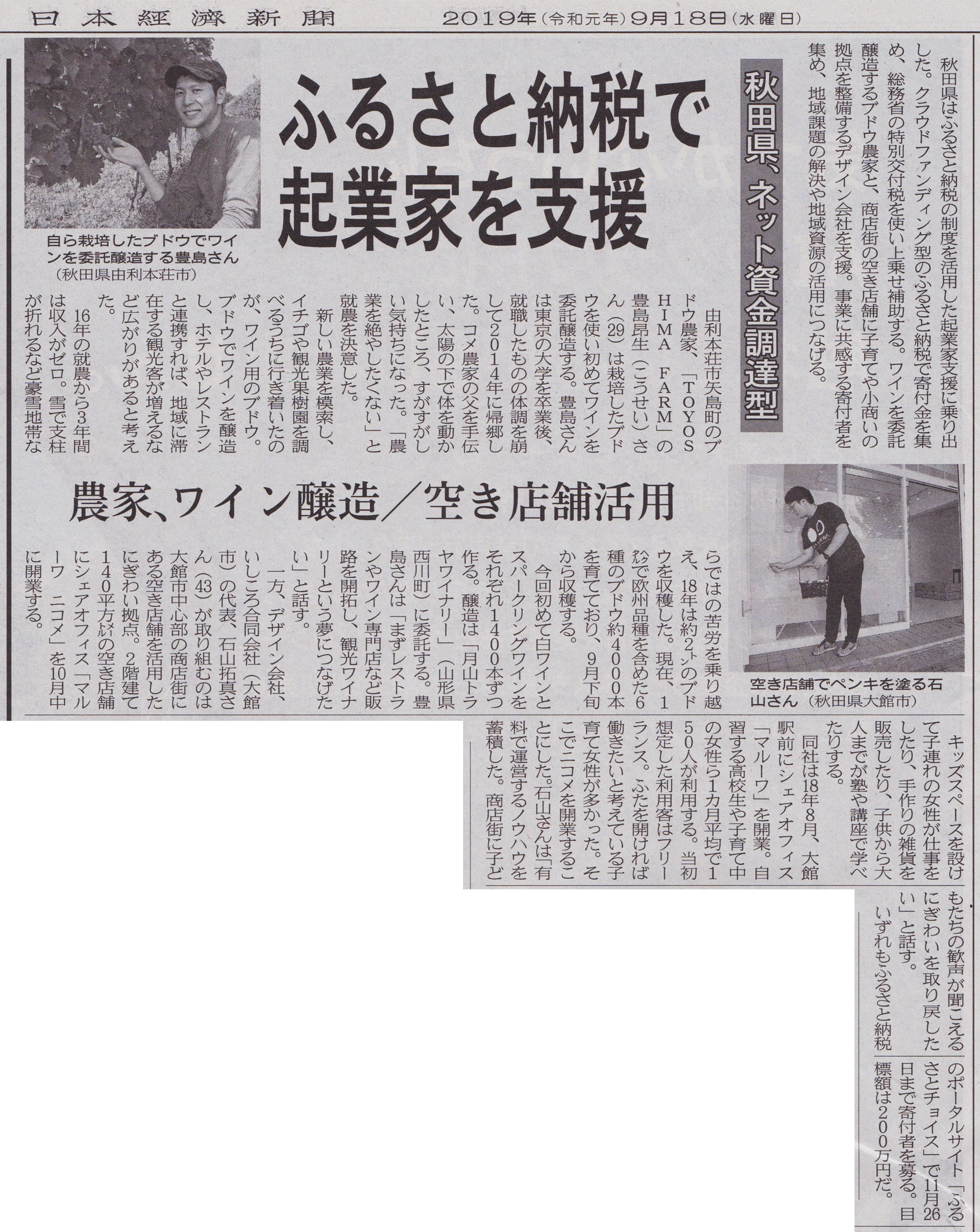 日経新聞「ふるさと納税で起業家を応援」