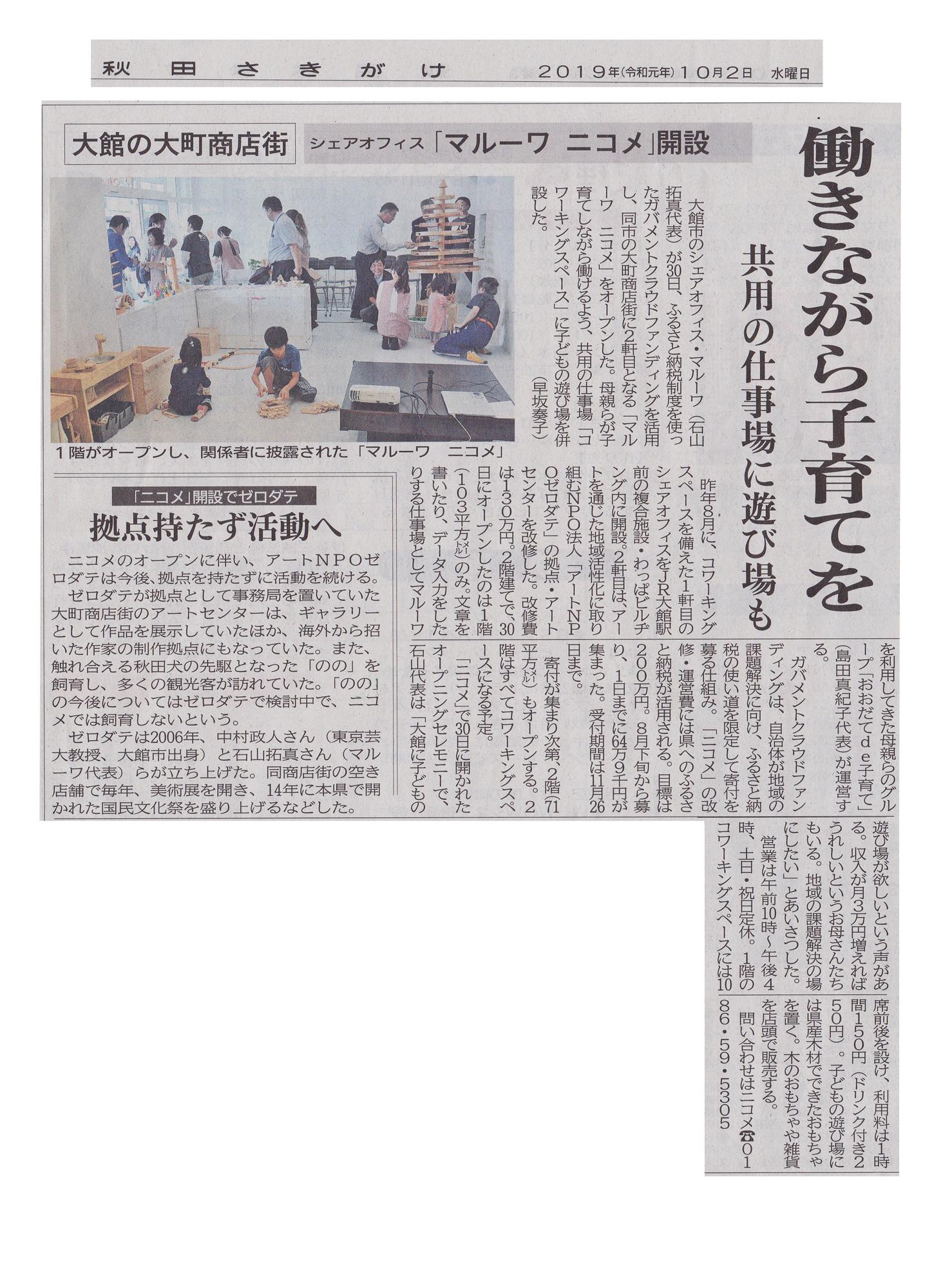 秋田さきがけ新聞「働きながら子育てを MARUWWAニコメ開設」