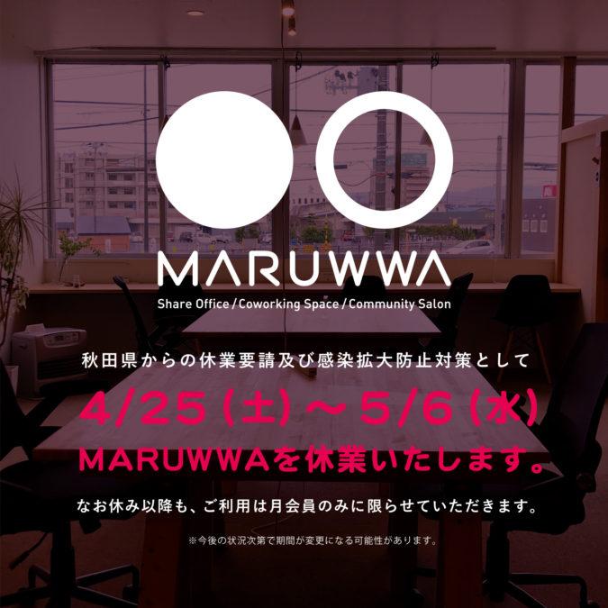 MARUWWA休業のお知らせ