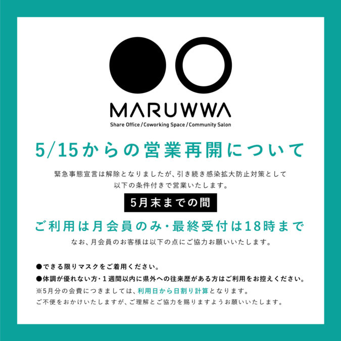 5/15からの営業再開について