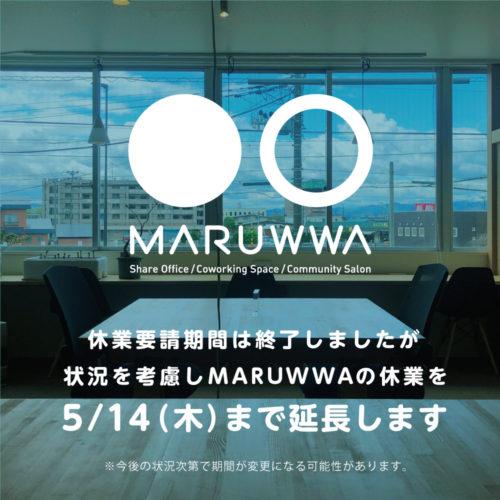 MARUWWAの休業を5月14日まで延長いたします!!