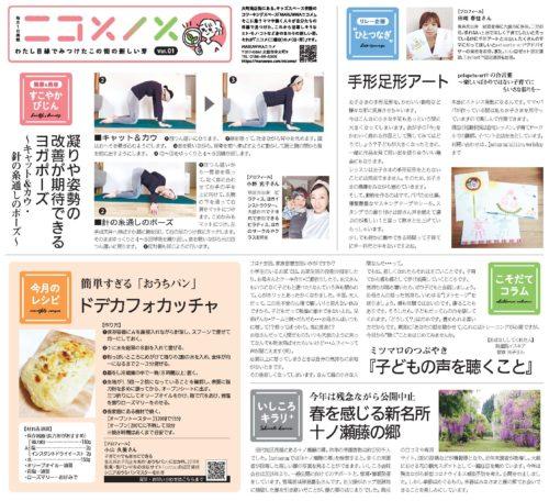 ニコメノメ vol.01