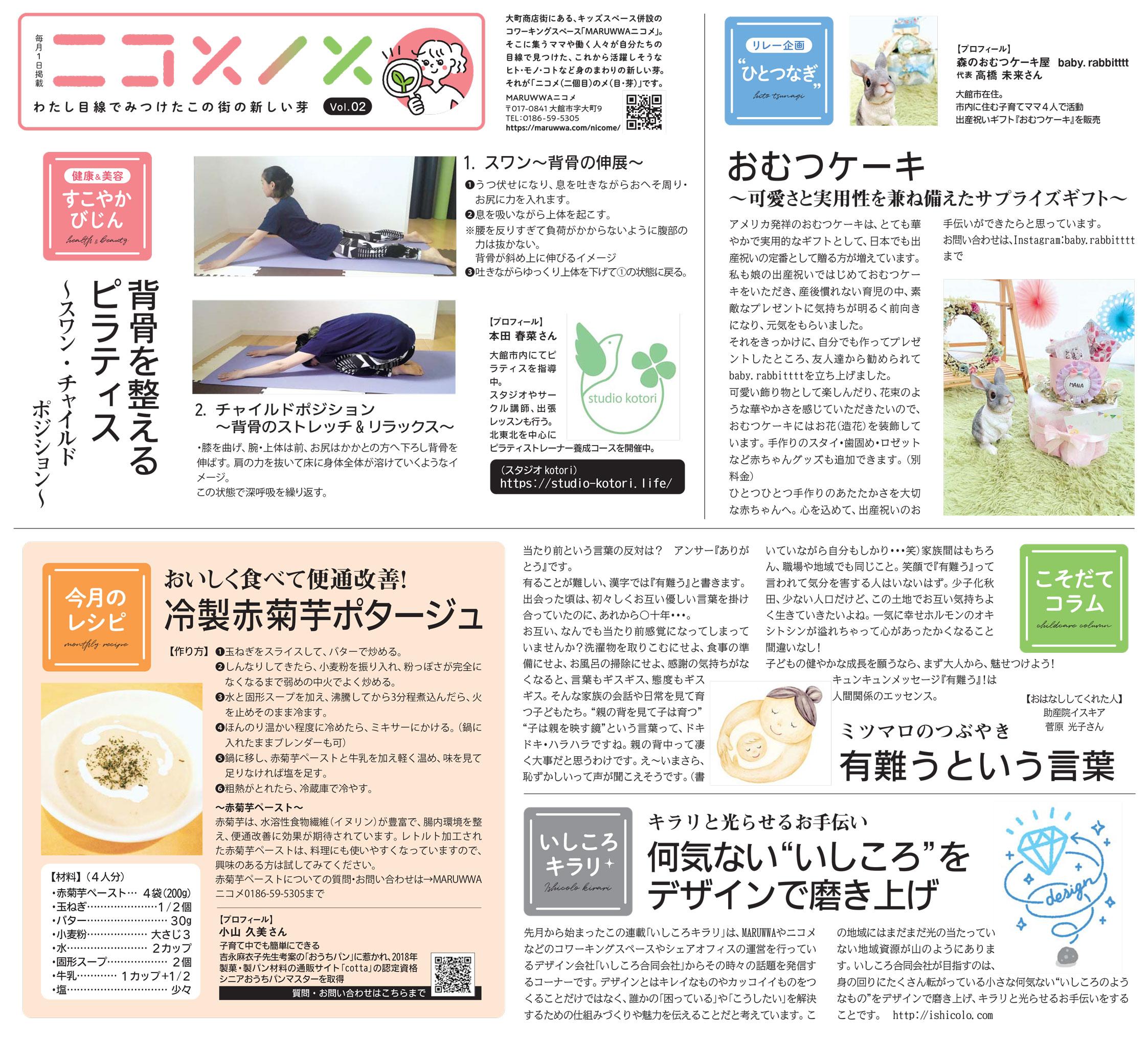 ニコメノメ vol.02