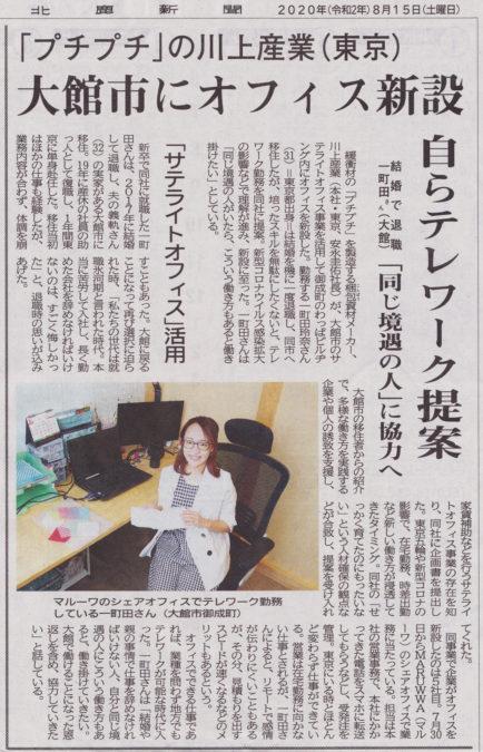 北鹿新聞「川上産業(東京)大館市にオフィス新設」