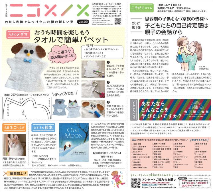 ニコメノメ vol.09