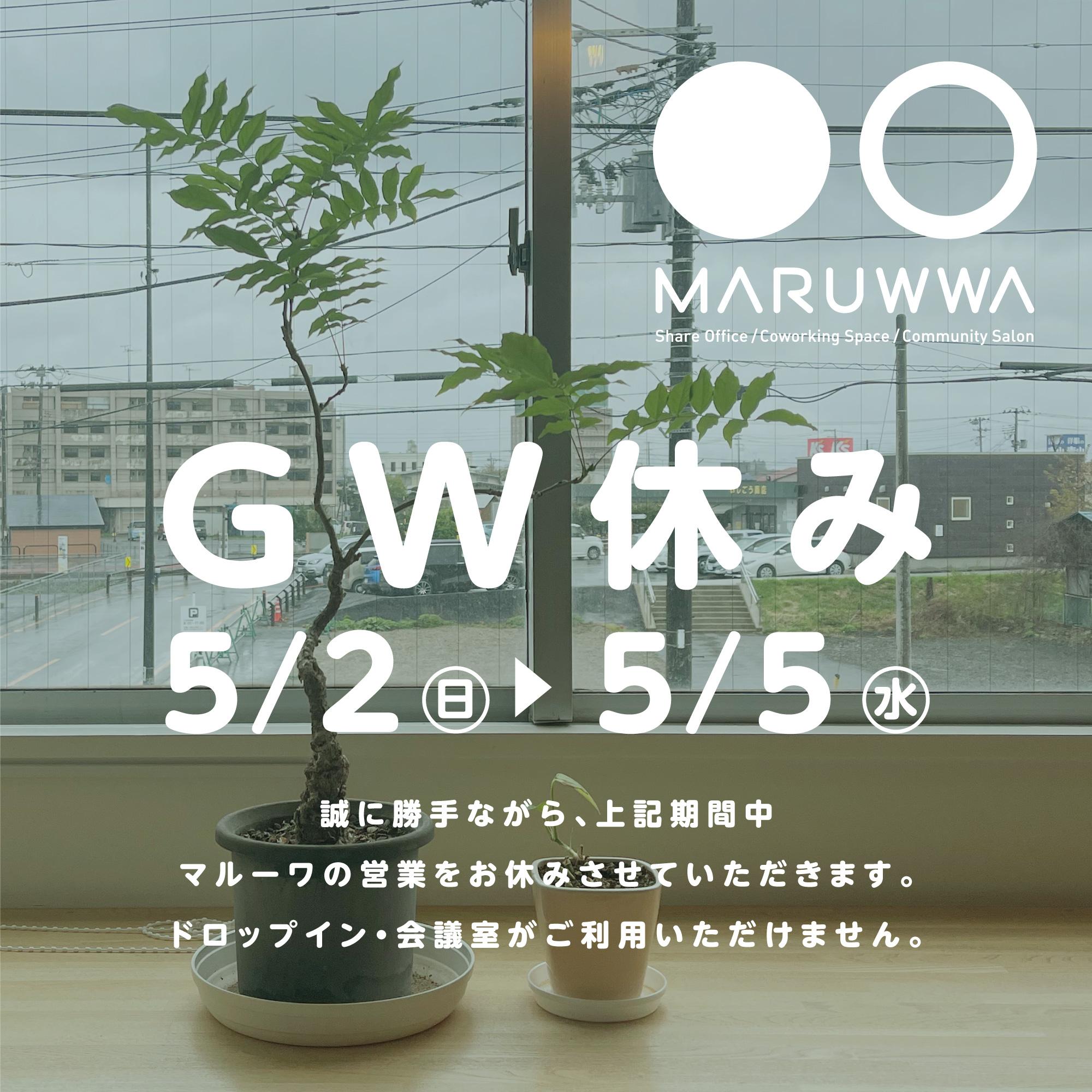 MARUWWAのGW休み
