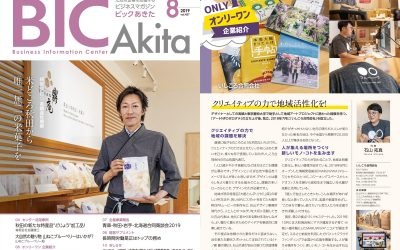 BIC AKITA 8月号「オンリーワン企業紹介」